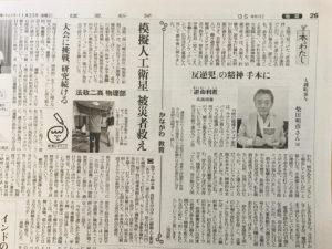 読売新聞神奈川県版2018年11月23日版紙面