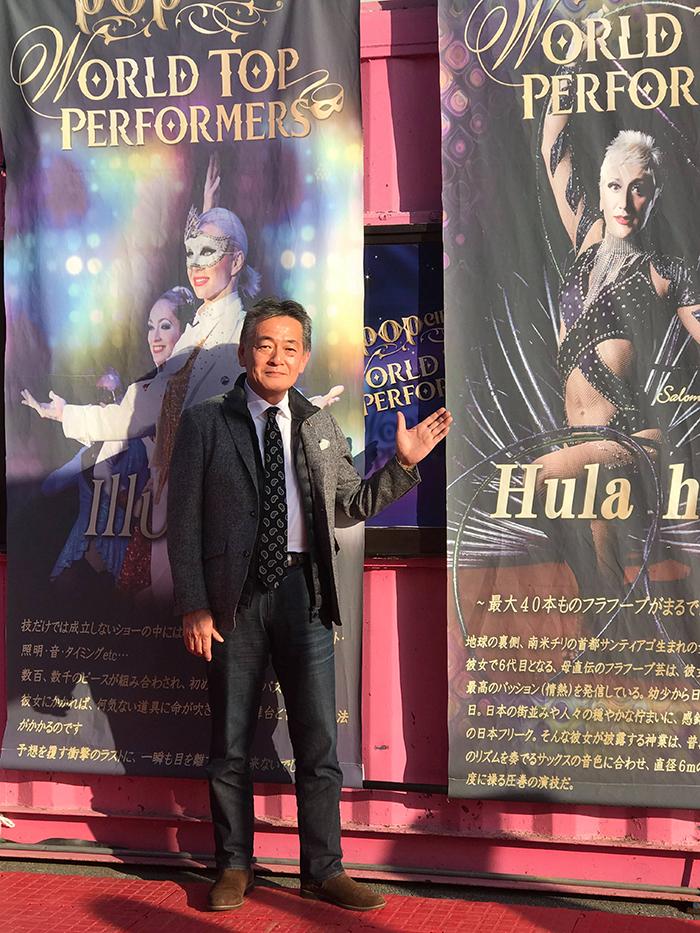 柴田が広報・宣伝プロデューサーを務めるポップサーカス山梨公演にて