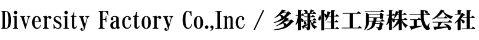 Diversity Factory Co.,Inc / 多様性工房株式会社